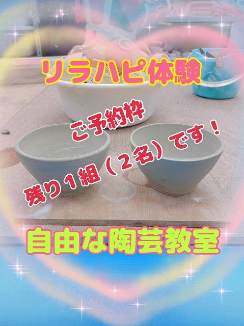 「陶芸教室予約枠残1組!」のアイキャッチ画像