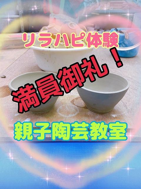 「陶芸体験満員御礼!」のアイキャッチ画像