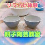 リラハピ体験 自由な陶芸教室