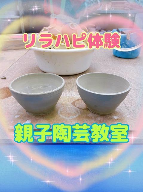 「リラハピ体験 自由な陶芸教室」のアイキャッチ画像