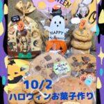 リラハピ体験☆ハロウィンお菓子作り
