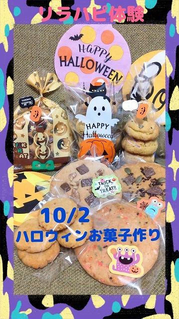 「リラハピ体験☆ハロウィンお菓子作り」のアイキャッチ画像