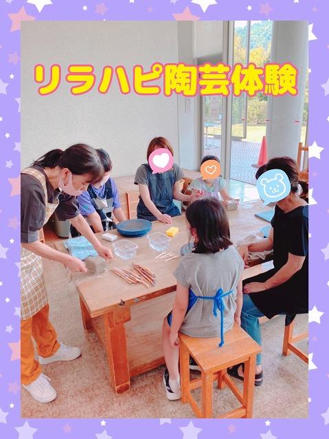 「リラハピ陶芸体験大成功!」のアイキャッチ画像